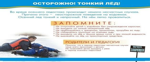 ostrozhno-tonkij_ljod.SSfnM.jpg